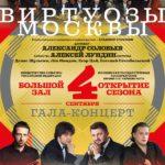 В Московской консерватории открывается новый сезон