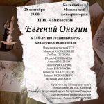 Концертное исполнение оперы П. И. Чайковского «Евгений Онегин» состоится 28 сентября 2018 на сцене Большого зала Московской консерватории