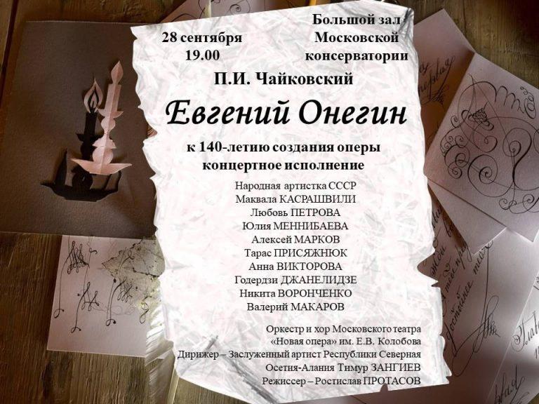 Концертное исполнение оперы П. И. Чайковского «Евгений Онегин» – к 140-летию создания оперы