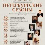 Музыкальный фестиваль «Петербургские сезоны»