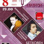 В Московской консерватории объявят журналиста года