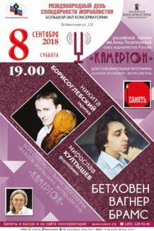 premiya politkovskoi 217x325 - В Московской консерватории объявят журналиста года
