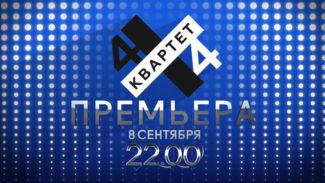 """На телеканале """"Россия К"""" стартует новый музыкальный проект """"Квартет 4х4"""""""