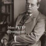 Увидело свет издание, посвященное немецкому композитору Максу Регеру