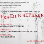 Четвёртый Международный музыкальный фестиваль «Зеркало в зеркале»