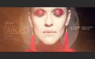 salomeya 325x203 - В Минске перенесли премьеру оперы, на которую пожаловались верующие