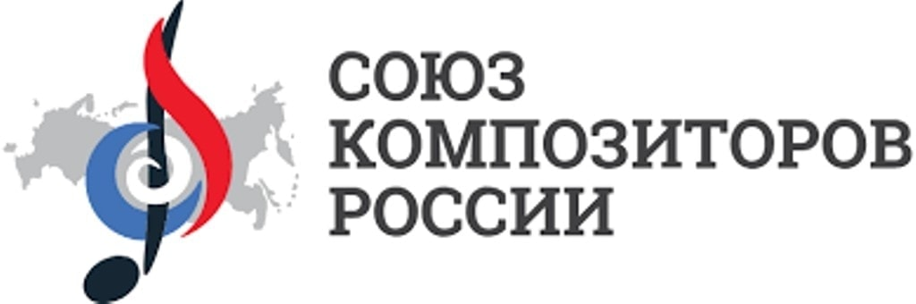 Союз композиторов России провел «Композиторские читки»