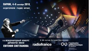 На конкурс дирижеров имени Светланова было подано 350 заявок