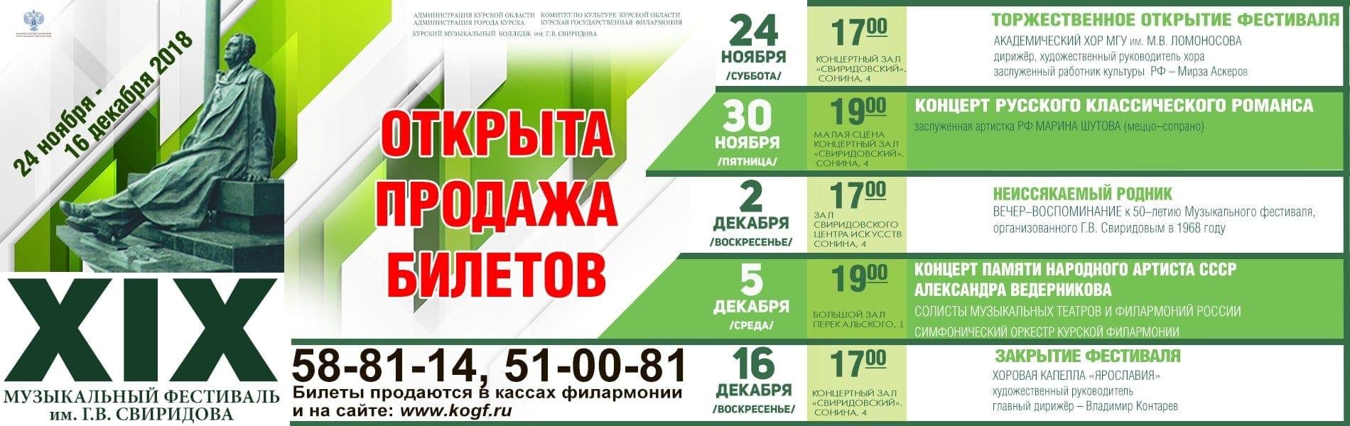 Фестиваль имени Свиридова пройдет в Курске