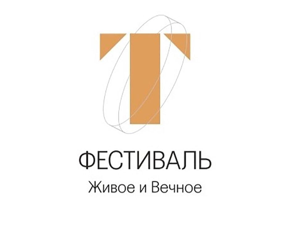 Фестиваль музыки ХХ века «Т Фестиваль»