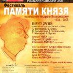 Фестиваль памяти Андрея Волконского пройдет в Москве и Тарусе