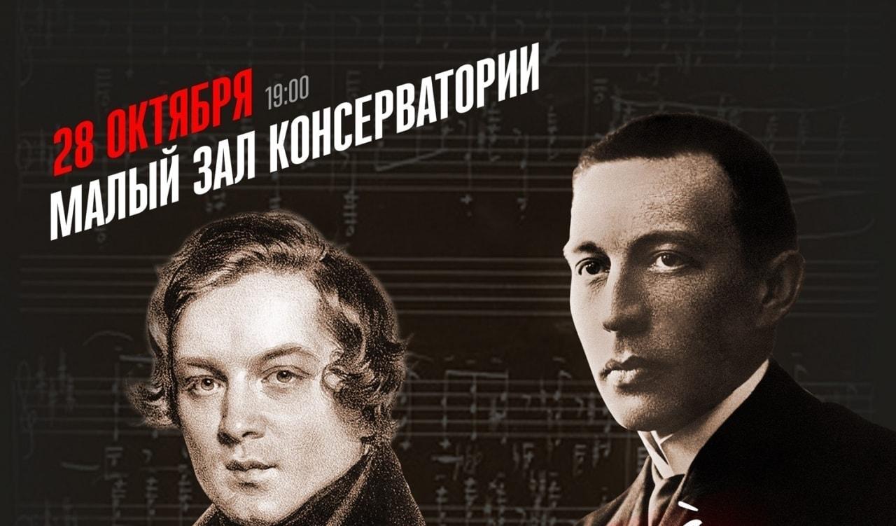 В Московской консерватории состоится вечер камерной музыки «Hommage à…»