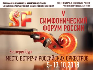 V Симфонический форум России