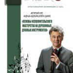 В Москве пройдут мастер-классы флейтиста Андраша Адорьяна
