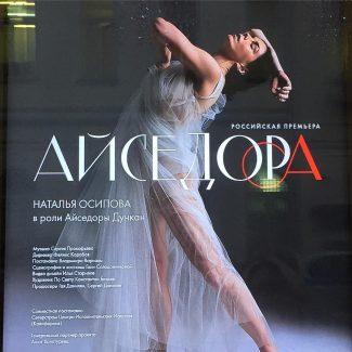 """В МАМТе показали балет """"Айседора"""""""