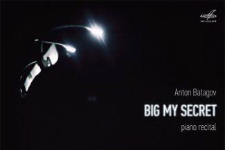 Изданы концертные записи Антона Батагова