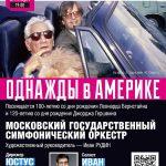 """Концертом """"Однажды в Америке"""" в Москве стартовал фестиваль ArsLonga"""