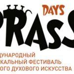 На фестивале Brass Days ‒ дуэль духовых ансамблей Большого и Мариинского театров