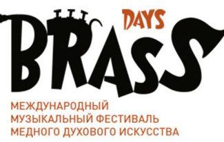 В столице продолжается Международный фестиваль Brass Days