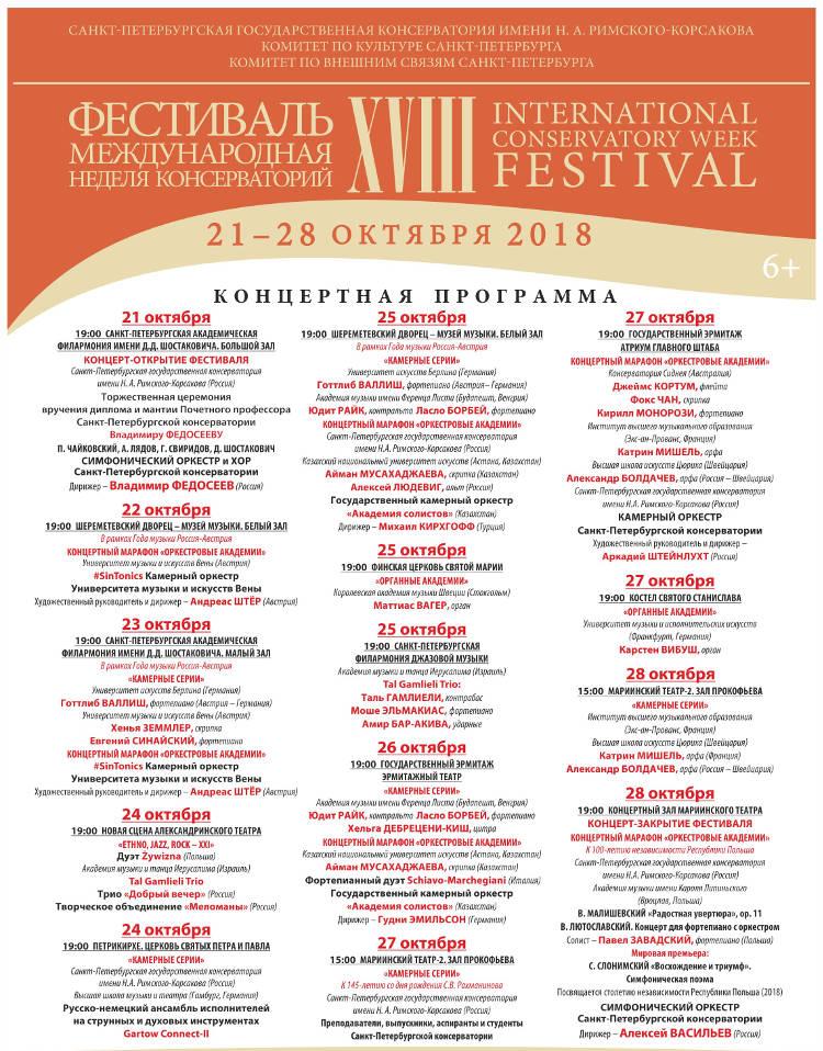 В Санкт-Петербурге начнется «Международная неделя консерваторий»