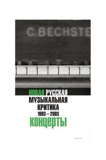 Новая русская музыкальная критика. 1993–2003. В трех томах. М.: Новое литературное обозрение, 2015–2016