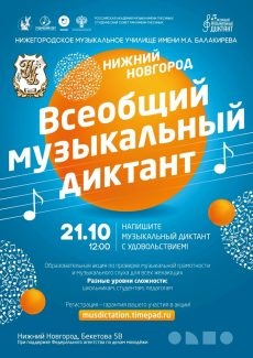 Музыкальный диктант написали 21 октября 2018 на 33-х площадках России