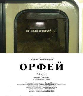 «Не оборачивайся» - слоган спектакля, написанный на дверях метро