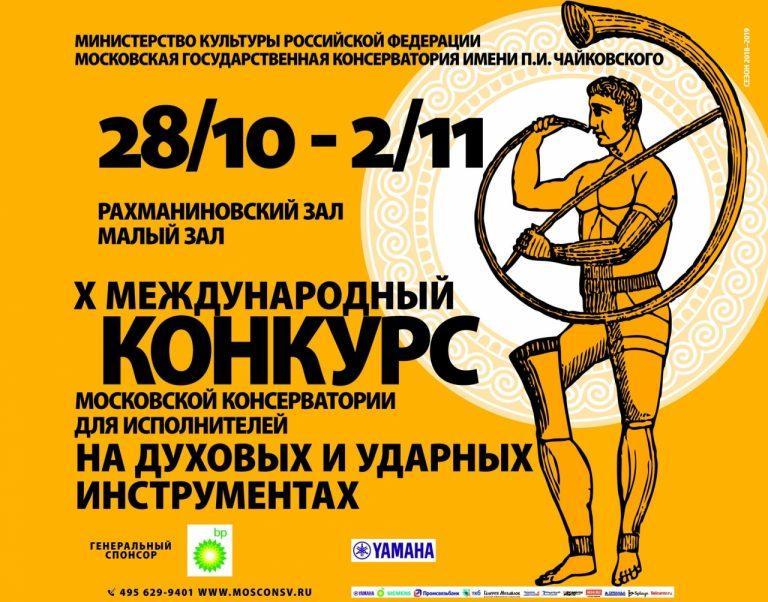 В Московской консерватории пройдет конкурс для исполнителей на духовых и ударных инструментах
