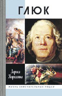 в серии «Жизнь замечательных людей» вышла книга Ларисы Кириллиной «Глюк»