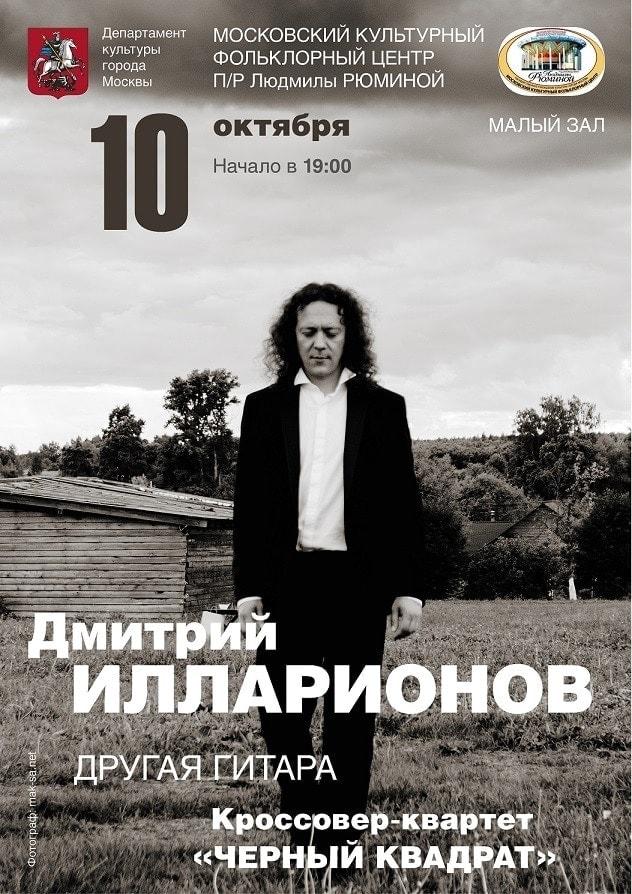"""Дмитрий Илларионов. """"Другая гитара"""""""