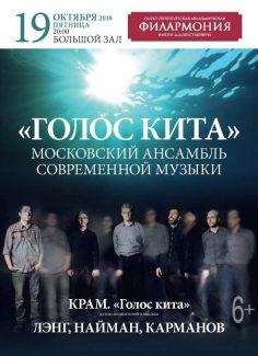 Голос кита прозвучит в Санкт-Петербургской филармонии