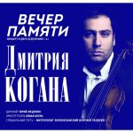 В театре Новая опера пройдет вечер памяти Дмитрия Когана
