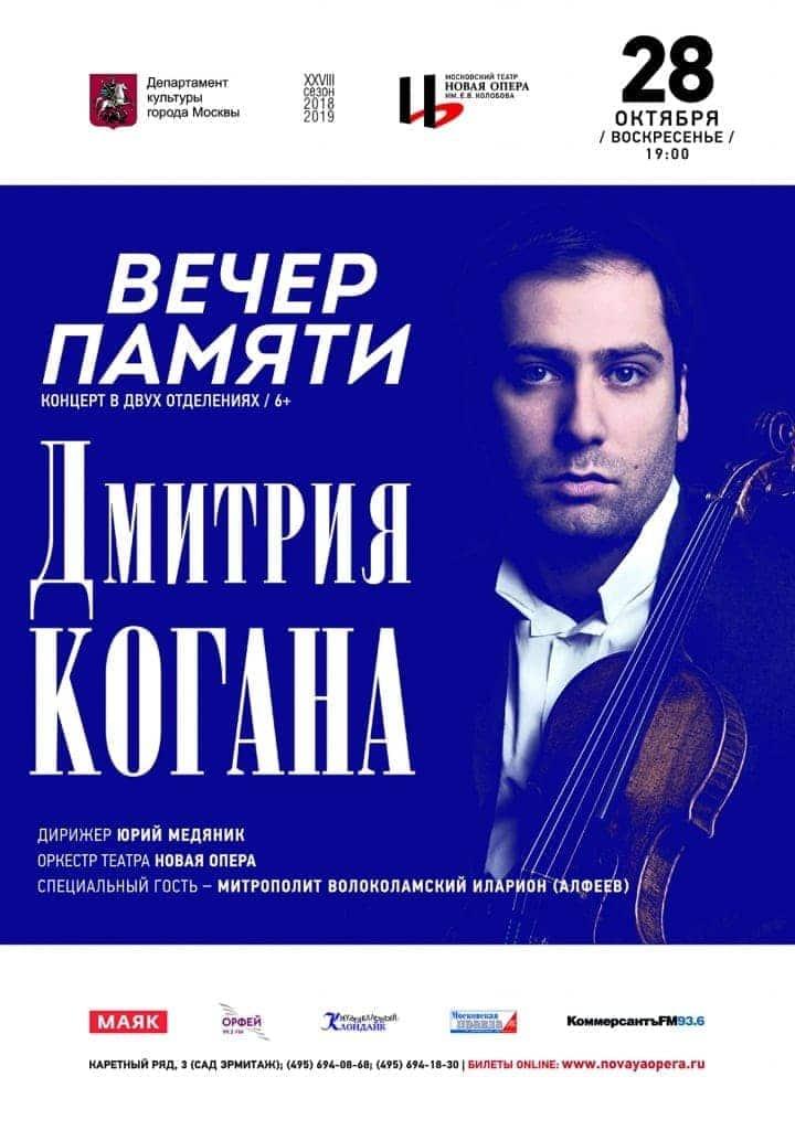 Вечер памяти Дмитрия Когана