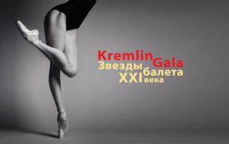Гала-концерт Kremlin Gala «Звезды балета XXI века»