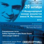 В Москве подвели итоги Конкурса вокалистов им. Муслима Магомаева