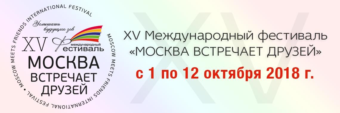 XVI сезон в Московском Международном Доме музыки открывается грандиозным концертом Международного фестиваля «Москва встречает друзей»