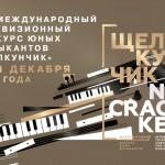 XIX Международный конкурс юных музыкантов «Щелкунчик»