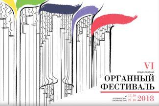 В Санкт-Петербурге стартовал VI Международный органный фестиваль