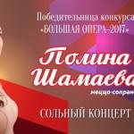 13.10.2018. Сольный концерт Полины Шамаевой
