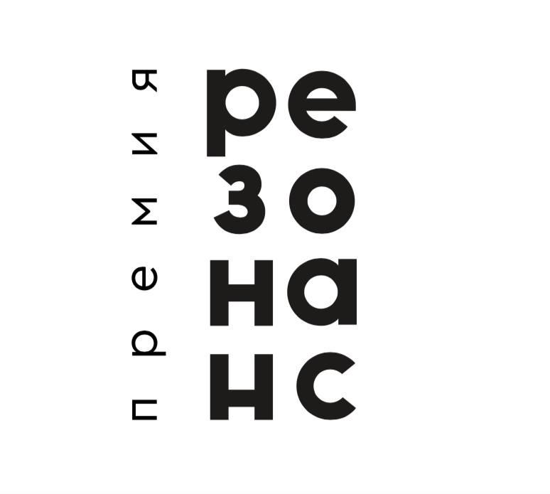 """Премия """"Резонанс"""""""