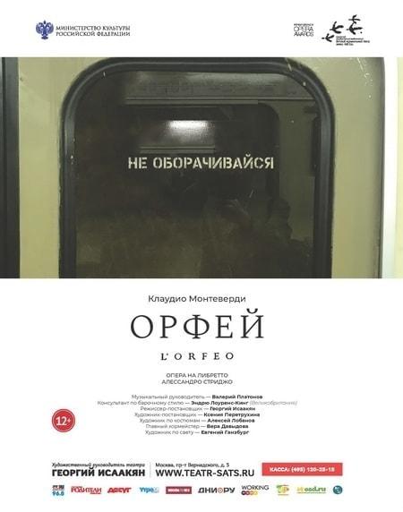 """В Театре имени Сац покажут премьеру постановки """"Орфей"""""""