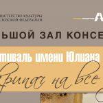 Фестиваль имени Юлиана Ситковецкого пройдет в Москве