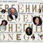 «Евгений Онегин» П. И. Чайковского в интерпретации Владимира Спивакова