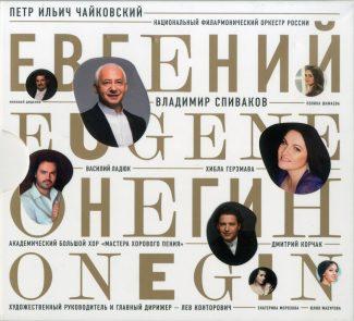 «Евгений Онегин» П.И. Чайковского в интерпретации Владимира Спивакова.