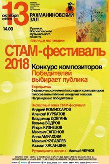 В Москве откроется СТАМ-фестиваль-2018