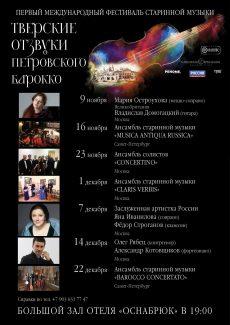 Афиша фестиваля «Тверские отзвуки Петровского барокко».