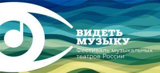 На фестивале «Видеть музыку» состоится премьера оперы «Орфей»