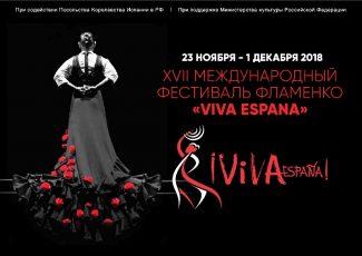 В этом году в программу фестиваля войдут постановки именитых режиссеров с участием звезд испанского фламенко
