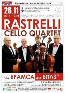 Афиша Rastrelli Cello Quartet в Белоруссии