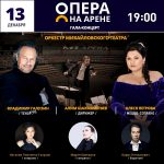 «Опера на Арене»